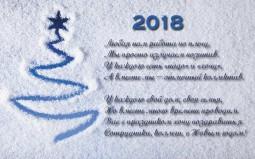 pozdravleniya-s-novym-2018-godom-43